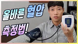 올바른 혈압 측정법 l 혈압계 선택 요령 l 혈압 재실 때 반드시 알아야 할 사실들 l 닥터딩요