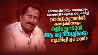 Kathayalithu Jeevitham | DEVADAS SATHI | Episode #01| AmritaTV