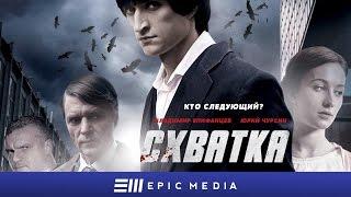 Схватка - Серия 3 (1080p HD)