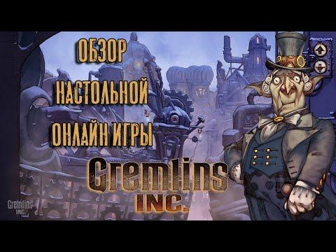 Gremlins Inc. — Настольная онлайн игра. Обзор.