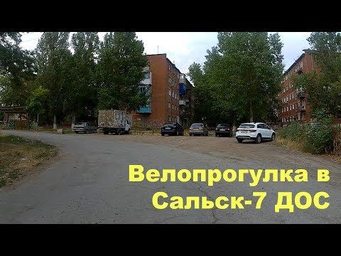 Сальск-7 ДОС