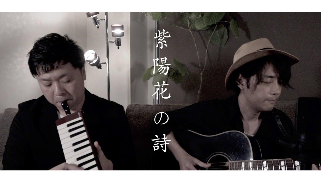【生演奏】紫陽花の詩/サスケ