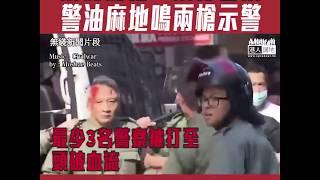 [КАДРЫ НАСИЛИЯ] Стрельба в Гонконге в день образования КНР