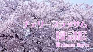 藍田麻利衣です(´・ω・`) 今回は春!っということで...松田聖子さんの...