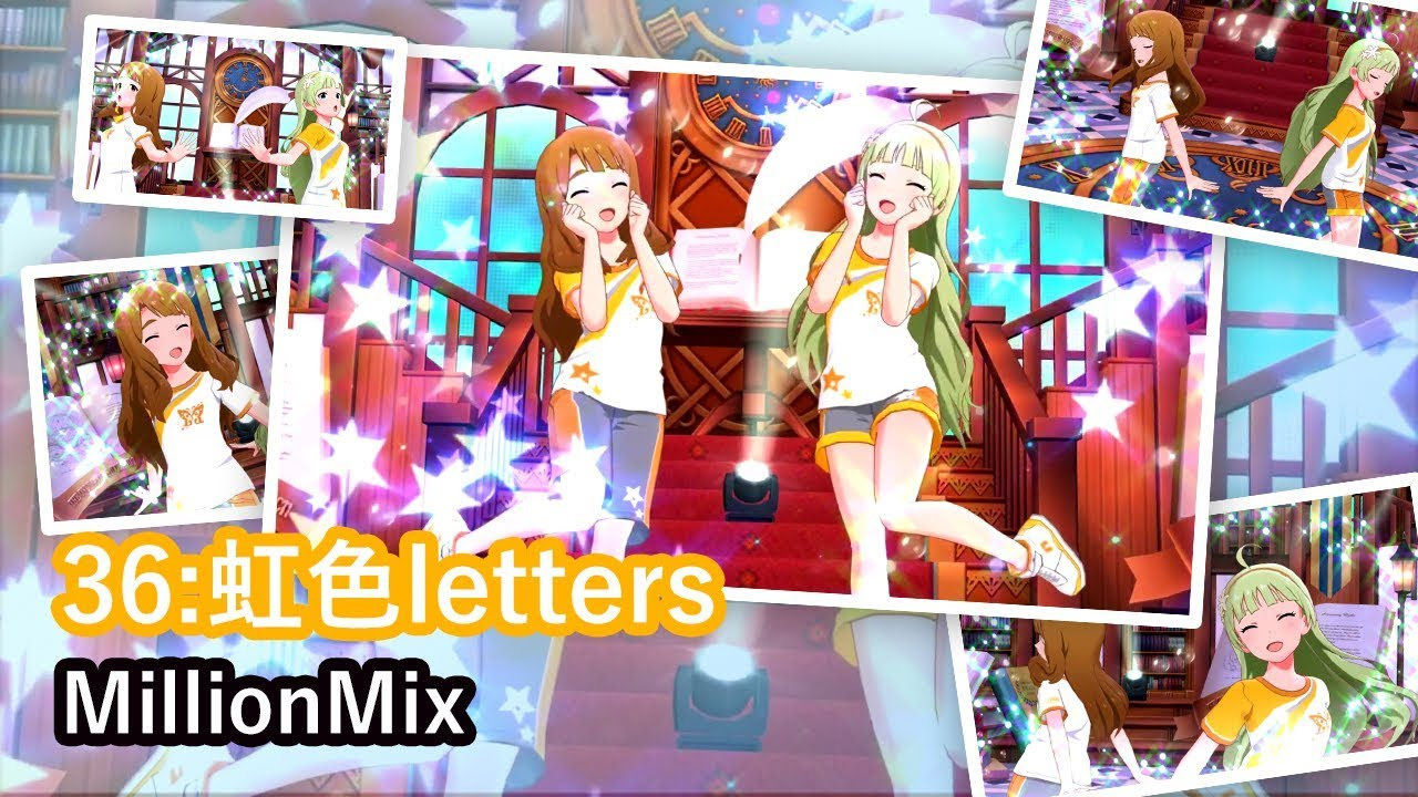 Letters 虹 色
