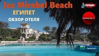 JAZ MIRABEL BEACH 5 Египет Шарм эль Шейх ОБЗОР ОТЕЛЯ