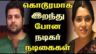 கொடூரமாக இறந்த போன நடிகர் நடிகைகள் | Tamil Rockers | Tamil Cinema News | Kollywood Tamil News