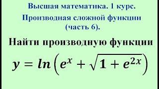 Производная  сложной функции (часть 6). Высшая математика.