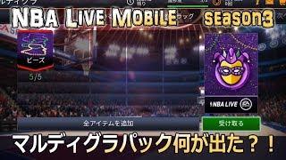 NBA Live Mobile season3 #76 マルディグラパック何が出た?!