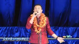 บัก คำ ผาน มนต์แคน แก่นคูน หมอลำน้องฟ้าวาทะศิลป์ แสดงสด เพื่อความบันเทิงเท่านั้น