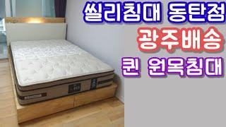 씰리침대 동탄점,퀸사이즈 원목조명침대,샹떼 매트리스 광…