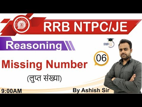 #RRBJE/NTPC |Study IQ || Reasoning by ashish sir |  missing numbers || class 5
