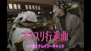 ハナ肇とクレイジーキャッツ - ゴマスリ行進曲