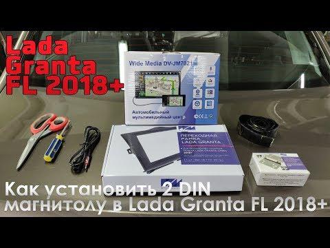 Как установить 2 DIN магнитолу в Lada Granta FL 2018+
