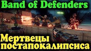Мертвецы постапокалипсиса - Band of Defenders Сложность HARD