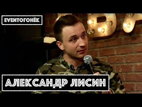 Ведущий Александр Лисин. О саморазвитии и первом опыте в КВН.