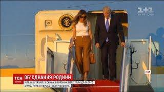 Меланія Трамп офіційно в'їхала до Білого дому