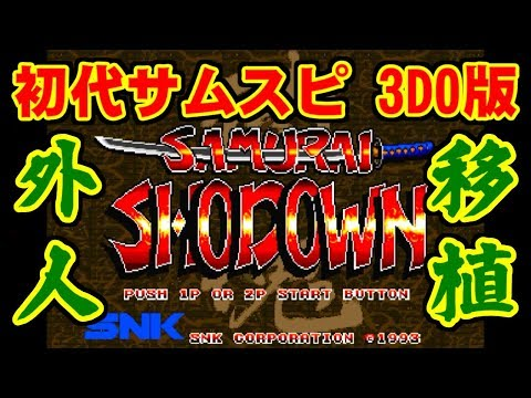 [クリア] SAMURAI SHODOWN for 3DO [逆輸入版]