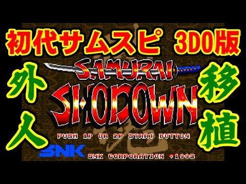 [クリア] SAMURAI SHODOWN for 3DO [逆輸入版]