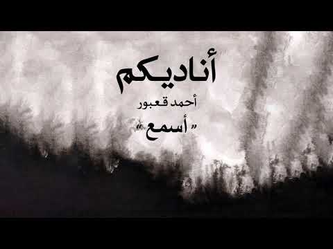 Ahmad Kaabour - Isma'a (Album Ounadikom)   أحمد قعبور - إسمع