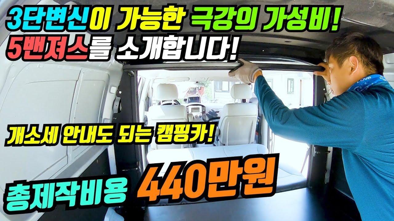 스타렉스 5밴 이동식업무차량!! 이것이야 말로 미친공간의 확장과 실용성!! 가격의 가성비 !!!