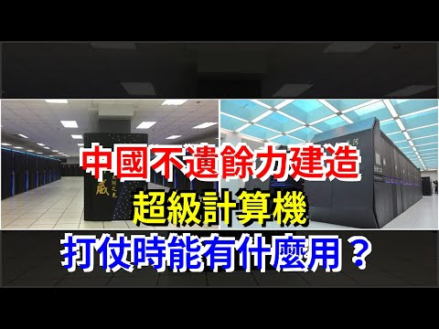 中國不遺餘力建造超級計算機,打仗時能有什麼用?,[科學探索]