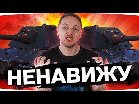 ЗАСТАВИМ ДЖОВА СТРАДАТЬ ● Самые худшие танки World Of Tanks! ● Танки На Заказ