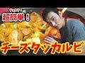 【韓屋料理】チョカタ!超簡単!チーズダッカルビ!