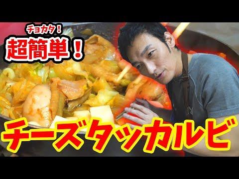 【料理】チョカタ!超簡単!チーズダッカルビ!