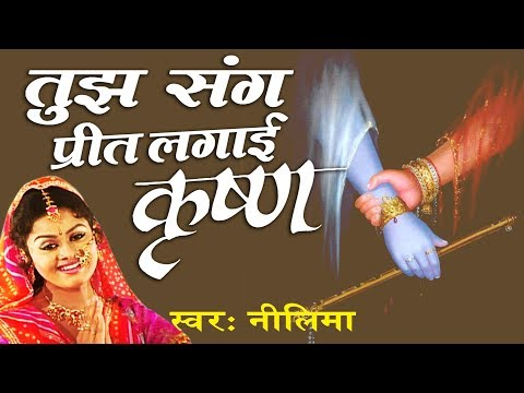 तुझ संग प्रीत लगाई कृष्णा || Hit Krishna Devotional Song|| Neelima , Simrat Singh