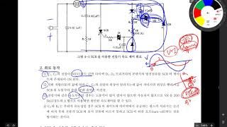 전기공학실습1 실기문제4 이론