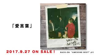 BACK-ON 15th Anniversary ベストアルバム AWESOME BEST 9.27 on sale! ...