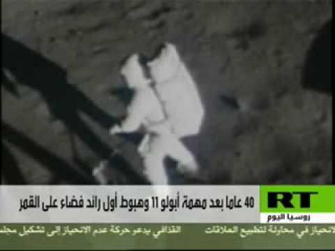 2b4b9a3dc4546 40 عاما على هبوط أول رائد فضاء على القمر. RT Arabic