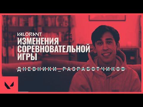 Изменения соревновательной игры в акте3 | Дневники разработчиков VALORANT