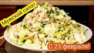 Праздничный САЛАТ с КОПЧЁНОСТЯМИ к 23 февраля, цыганка готовит. Gipsy cuisine.
