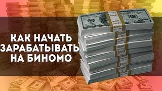 Пошаговая ИНСТРУКЦИЯ Как начать зарабатывать на бинарных опционах у брокера Биномо