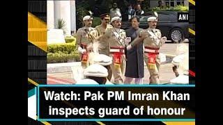 Watch: Pak PM Imran Khan inspects guard of honour - #ANI News
