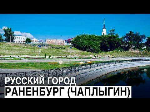 Yowayz / Russia Travel: Чаплыгин (Раненбург) #ep5