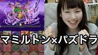 【パズドラ】マミルトンのドラゴンゾンビ挑戦!