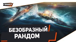 БЕЗОБРАЗНЫЙ РАНДОМ [World of Warships]