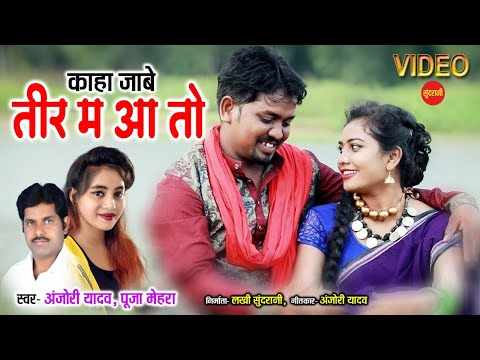 Kaha Jabe Tir Ma Aato - काहा जाबे तिरम आतो   Anjori Yadav & Pooja Mehra - 8120348633   Video Song