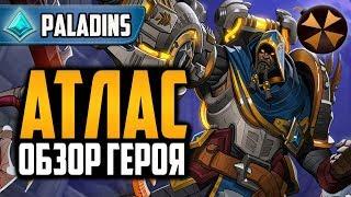 Paladins - АТЛАС - ОБЗОР НОВОГО ГЕРОЯ НА ПТС - ПАТЧ 2.03