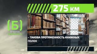 Какая протяженность книжных полок Российской Государственной библиотеки?