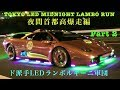ド派手LEDランボルギーニ軍団 夜間首都高爆走編 第2弾 Tokyo Midnight LED Lambo Run Part.2 Morohoshi-san