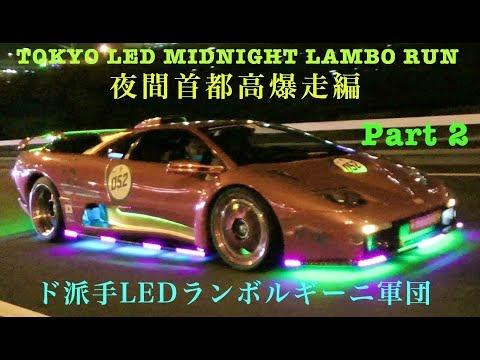 Lambo Diablo GT!!  Tokyo Midnight LED Lambo Run  Morohoshi and Steve Go Cruising!  Steve's POV