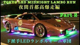 ド派手LEDランボルギーニ軍団 夜間首都高爆走編 第2弾 Tokyo Midnight LED Lambo Run Morohoshi Diablo GT thumbnail