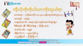 ကိုယ့္ကိုကိုယ္သာကိုးကြယ္ရာ - မေနာ Koe Ko Koe Thar Koe Kwal Yar - Ma Naw [Official MV]