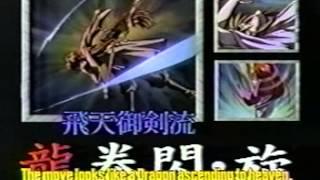 Rurouni Kenshin Special - The Arts of Hitten Mitsurugi