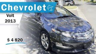 Обзор Chevrolet Volt 2013 года с гибридным мотором 1.4 за 4375$ с аукциона CarMax