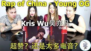 Asians react to Kris Wu 亚裔看《中國新說唱》吳亦凡《Young OG》 超贊還是超遜?